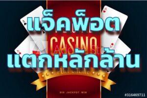 Casino Make Money