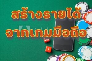 Gambling bet